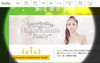 amuronamie_doc_hulu.jpg